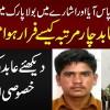 Motorway Case Me Abid Ki Saali Ke Sath Exclusive Interview - Kese Mila Or Huliya Kesa Bana Rakha Tha