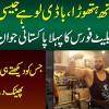 Elite Force Ka Pehla Pakistani Jawan Jisko Daikhte Hi Badmash Hathyar Phenk Dety Hain