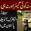 Have A Look At The First Bachat Rickshaw | Chargeable And Pollution Free Auto Rickshaw