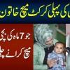 The First Woman Cricket Match Referee In Pakistan-Meet Saman Zulfiqar