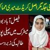Faisalabad Matric Result Mein Larki Baazi Ley Gayi | Mehak Murtaza Board Topper