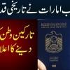 United Arab Emirates Announces To Grant Citizenships