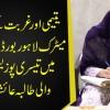 Yateem Bachi Ne Gurbat Ke Bawajood Lahore Board Me 3rd Position Hasil Kar Li - Meet Ayesha Younas