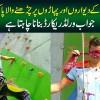 Ankhain Band Kar Ke Walls & Mountains Climb Karne Wala Naujawan Jo World Record Banana Chahta Hai