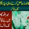 1.2M Follower Hasil Karne Wali Chote Qad Ki Medical Student TikToker – TikTok Ban In Pakistan