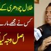 Talal Chaudhry Ko Marne Ka Hukum Kis Ne Diya? - Exclusive Interview