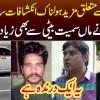 Motorway Case Ki Tarah Past Me Aur Kaun Se Dil Dehla Dene Wale Incident Hue - Exclusive Video