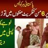 Pakistani Hercules Jo Seene Per 6 Mon Concrete Rakh Kar Minton Mein Torr Deta Hai