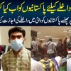 Dubai Me Entry Ke Lie Pakistani Ke Pass 2000 AED Laazmi Hone Chahe | Travel To Dubai Guideline