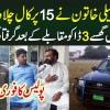 Ghar Mein Chori Karne Aye Logon Ko Police Ne Phurti Se Kesy Pakra - Sialkot Police
