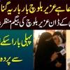 Meri Dua Hai Uzair Baloch Bar Bar Ye Gunah Kare - Uzair Baloch Ki Wife Ne Uske Se Parda Utha Dia