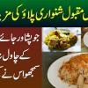 """""""Jis Ne Shinwari Ki Pulao Nehin Khai Us Ne Kuch Nehin Khaya"""" - Best Pulao In Peshawar"""