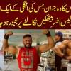 Police Walon Ki Toand Kam Karwany Wala Fitness Trainer Constable Jo Khud Bhi Bodybuilder Hai