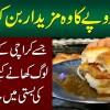35 Rupaye Ka Bun Kabab Jise Karachi Ke Ameer Log Khane Ke Liye Ghareebon Ki Basi Mein Jate Hain