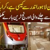 Orange Train Lahore Andar Se Kesi Hai,Kiraya Kitna Hoga? - Know All About Orange Train In This Video