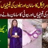 Sialkot Factory Me Surgical & Beauty And Saloon Products Kese Banti Hai? Watch With Kanwal Aftab