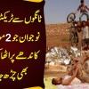 Legs Se Tractor Uthane Wala Jawan Jo 2 Bikes Shoulders Pe Utha Kar Chalta Hai  - Meet Awais
