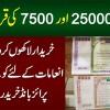 Prize Bond 25000 And Rs 7500 Ki Qura Andazi - Log Inamat Ke Liye Konse Prize Bond Khareed Rahe Hain?