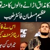 Khabib Nurmagomedov - Story Of Great Muslim Fighter