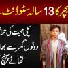 Khatoon Teacher Aur 13 Sala Student Ghar Se Bhag Gaye - Teacher Per Aghwa Ka Muqadma Darj