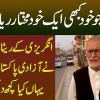 English Ke Retired Prof. Ne Azadi E Pakistan Se Pehle Khud Mukhtar Riasat Sawat Mein Kya Kuch Dekha?