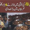 Eid Milad Un Nabawi (SAW)- Businessman Ne 6 Hazar KG Fish Bant Di