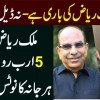 Malik Riaz Ne 5 Arab Ka Notice Bhej Dia - Offers Or Threats Ki Baten Karne Walo Ko Na Choro Ga
