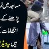 Lahore Ki Masjid Me Namaz Or Ramadan Ki Taraweeh Ke Liye Behtareen Intazam Kar Lia Gia