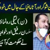 Imran Khan Sugar Aur Aatta Mafia K Jaal Mein Khud Phans Giye