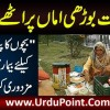 Poor Woman Sells Parathas Outside Greater Iqbal Park | A Widow Who Works Hard To Feed Her Family