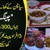 Siachen K Khane Lahore Mein Changsho Restaurant
