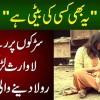 Ye Bhi Kisi Ki Beti Hai | Laawaris Pagli Larki Ki Daastan | Short Film