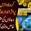 Coronavirus Pakistan Par Asar Andaaz Hoga Ya Nahi? Duaon Ki  Makboliyat Ka Khaas Waqt Konsa Hai
