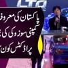 Pakistan Ki Maroof Car Saz Company Suzuki Ki New Generation Produccts Kon Si Hain