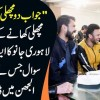Lahori Janu Asks A Tricky Question – Free Fish For Those Who Can Answer | Watch Funny Video