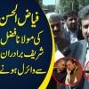 Fayyaz Ul Hassan Chohan Ki Moulana Fazal Ur Rehman Aur Shareef Brothers K Hawale Se Viral Hone Wali Shairi