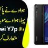 Huawei Ne Pakistan Mein Pehla Huawei Mobile Services Wala Huawei Y7p Mutarif Karwa Diya