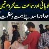 Quwat Goyai Aur Samat Se Mehroom 3 Bhai Ajmal Ahad Aur Asad Bane Himmat O Azmat Ki Misaal