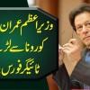 Wazir E Azam Imran Khan Ne Corona Se Larne K Liye Tiger Force Bana Di