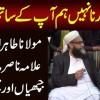 Nasir Madni Ki Jugtain OR Tahir Ashrafi Ki Jhapia - Janu Ka Allah Hi Hafiz Hai