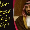 Saudi Shahzade Mohammed Bin Salman Ki Zaati Zindagi K Eham Tareen Raaz