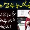 Bushra Gulfam Becomes A Beggar   Watch Eye-Opening Of Child Labor In Pakistan
