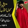 Bashira Coolie Kanwal Aftab Ka Naya Behrup