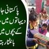 Pakistani Jadugar Ju Dehatoon Mein Ja Kar School K Bachon Mein Khushiyan Bantta Rehta Hai