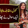How To Get Famous Easily In Pakistan? | Kanwal Aftab's Punjabi Jugtein