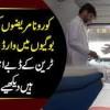 Pakistan Ne Khas Train Ke Dabbe Tayar Kar Lia | Andar Kia Facilities Hain Or Andar Se Kese Hain?