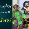 Nawaz Anjum Or Mariya Muskurahat Ki Coronavirus Pe Zabardast Comedy - Wrong Number EP1