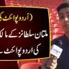 Urdupoint Ki Team Multan Sultans K Malek Ali Tareen Ki UrduPoint Se Guftagu