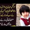 Social Media Par Viral Hone Wala Nanha Shayan Jis Ki Batoon Ne Sab Ko Rula K Rakh Diya