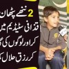Two Young Pathan Brothers Wash Cars & Sell Toys Outside Gaddafi Stadium | Watch Sad Story